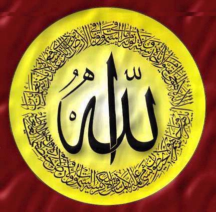 Le nom d'ALLAH